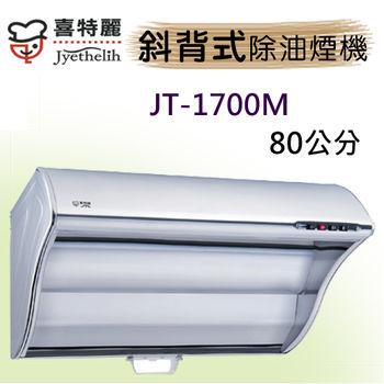 喜特麗深罩斜背式JT-1700M除油煙機80CM不鏽鋼