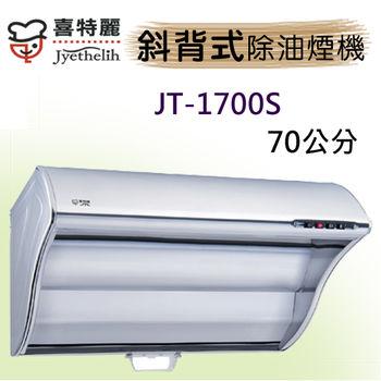 喜特麗深罩斜背式JT-1700S除油煙機70CM不鏽鋼