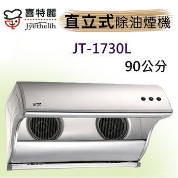 喜特麗直立式JT-1730L大吸力除油煙機90CM不鏽鋼