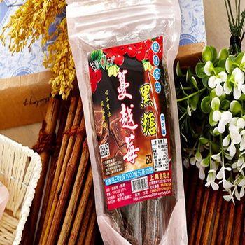 《台灣上青》蔓越莓黑糖塊(180g*3包)