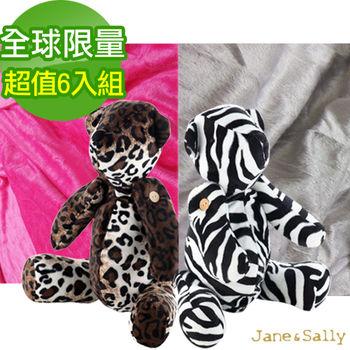 【Jane&Sally】甜蜜熊抱枕毛毯兩用超值組(全球限量款)