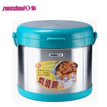 日象 不鏽鋼斷熱保溫燜燒鍋(2L) ZOP-8260S
