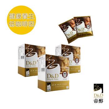 【D&D帝醇】帝爵極品濾泡式咖啡(10盒)-網