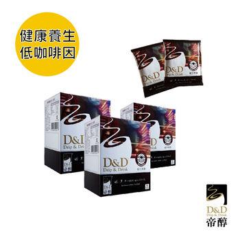 【D&D帝醇】 極至黑爵濾泡式咖啡(10盒)-網