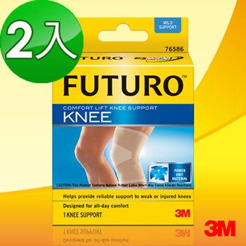 【3M】FUTURO護膝 – 舒適型(2入)