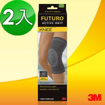 【3M】FUTURO護膝 – 全方位高支撐(2入)