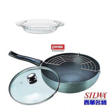 【西華SILWA 】陽極小炒鍋28cm附蒸架+百麗雙耳派盤
