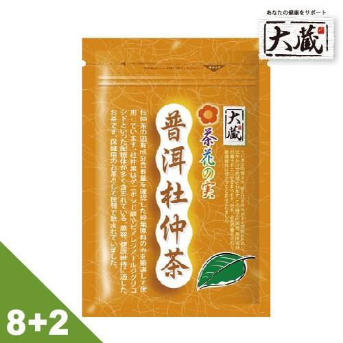 【大藏Okura】普洱杜仲茶(2gx20包 /8袋入+2袋)