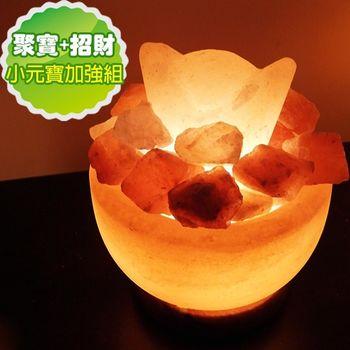 【Naluxe】精巧聚寶盆水晶鹽燈+小元寶組(特價品)