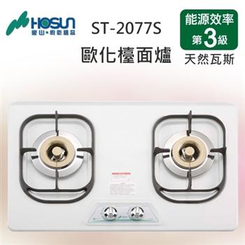 豪山歐化檯面式ST-2077S不鏽鋼面板瓦斯爐(天然瓦斯)