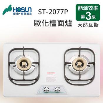 豪山歐化檯面式ST-2077P琺瑯面板瓦斯爐(天然瓦斯)