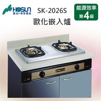 豪山歐化崁入式SK-2026S不鏽鋼面板瓦斯爐(桶裝瓦斯)
