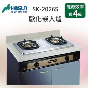 豪山歐化崁入式SK-2026S不鏽鋼面板瓦斯爐(天然瓦斯)