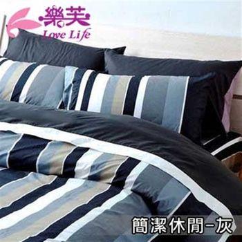 【樂芙】簡潔休閒灰 雙人四件式床包被套組