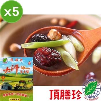 【頂膳珍】大汗蒙古鍋/火鍋湯底粉(5包)