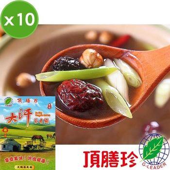 【頂膳珍】大汗蒙古鍋/火鍋湯底粉(10包)
