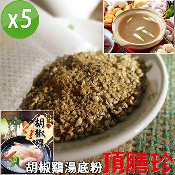 【頂膳珍】胡椒雞湯底粉/火鍋湯底粉(5包)