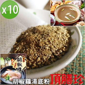 【頂膳珍】胡椒雞湯底粉/火鍋湯底粉(10包)