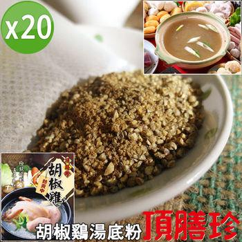 【頂膳珍】胡椒雞湯底粉/火鍋湯底粉(20包)