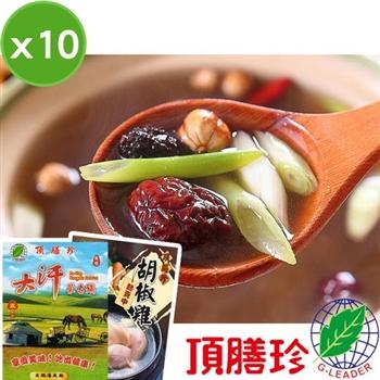 【頂膳珍】大汗蒙古鍋+胡椒雞湯底粉/火鍋湯底粉(10包)