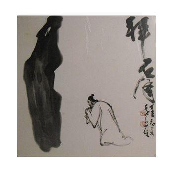 國寶級大師李奇茂水墨畫-拜石圖