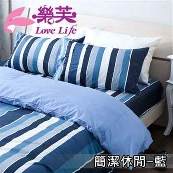 【樂芙】簡潔休閒藍 雙人四件式床包被套組