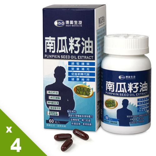 【德奧】沈文程推薦南瓜籽油複合膠囊x4瓶(60粒/瓶)