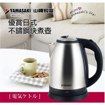 【山崎】2.1L日式不銹鋼快煮壺SK-1820S