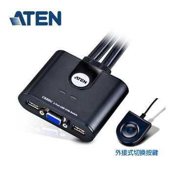 ATEN 2埠帶線式VGA USB 2.0 KVM 多電腦切換器(CS22U)