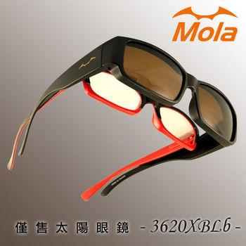 molasports 近視/老花可戴-摩拉時尚偏光太陽眼鏡 套鏡 第二支眼鏡-3620X-BLB