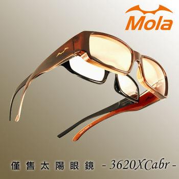 Mola Sports 近視/老花 可戴 摩拉時尚抗藍光眼鏡 濾藍光套鏡 太陽眼鏡 3620XCabr