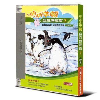 【小小牛頓】 自然博物館1 ebook