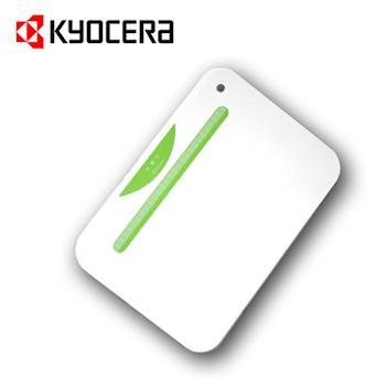 【KYOCERA】日本京瓷 抗菌砧板 (CB-99)