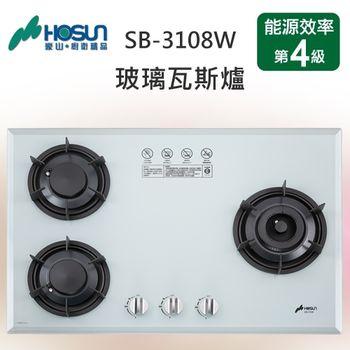 豪山歐化檯面式SB-3108W強化玻璃面板瓦斯爐(桶裝瓦斯)