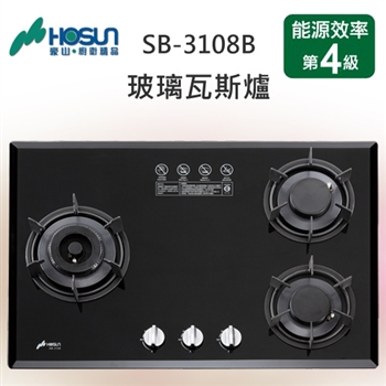 豪山歐化檯面式SB-3108B強化玻璃面板瓦斯爐(桶裝瓦斯)