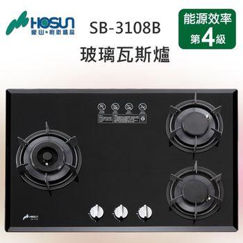 豪山歐化檯面式SB-3108B強化玻璃面板瓦斯爐(天然瓦斯)