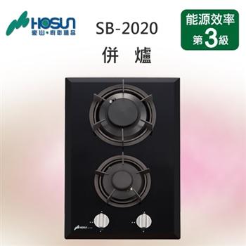 豪山歐化崁入式SB-2020強化玻璃面板瓦斯爐(天然瓦斯)