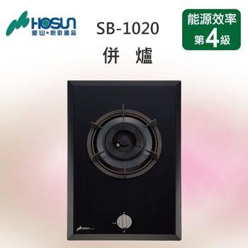 豪山歐化崁入式SB-1020強化玻璃面板瓦斯爐(桶裝瓦斯)