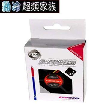 EVERCOOL 5公分靜音風扇(厚度20mm)