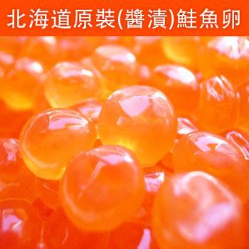 【築地一番鮮】日本原裝北海道(醬漬)鮭魚卵500G-型網