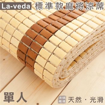 【La Veda】標準款麻將涼蓆-單人 3×6尺