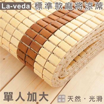 【La Veda】標準款麻將涼蓆-單人加大 3.5×6尺