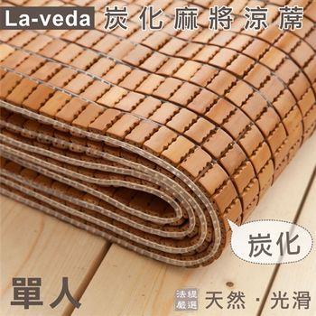 【La Veda】炭化麻將涼蓆-單人 3×6尺