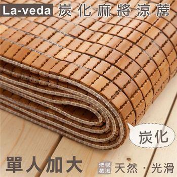 【La Veda】炭化麻將涼蓆-單人加大 3.5×6尺