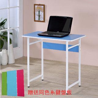 【好傢俱】好簡單電腦桌-藍