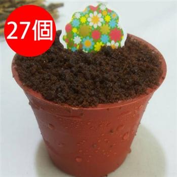 【元記食品】盆栽提拉米蘇27個甜蜜組