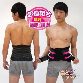 (馨苑)竹炭調整型超透氣護腰帶(送護膝+護腕)