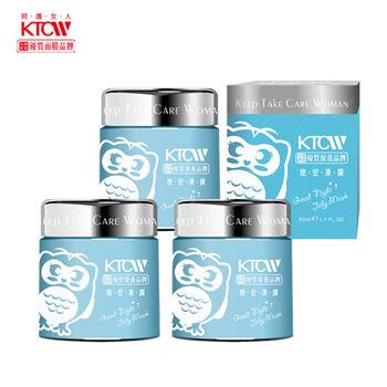 KTCW晚安凍膜50MLx3瓶