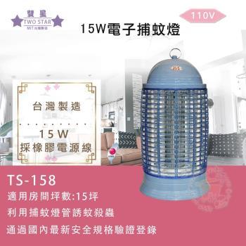 【雙星】15W捕蚊燈TS-151