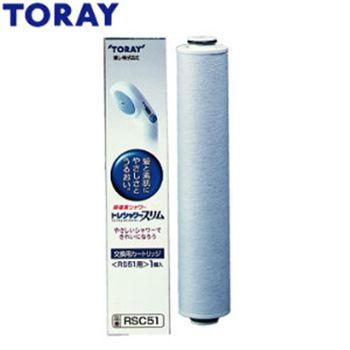 《日本東麗TORAY》濾心RSC51公司貨